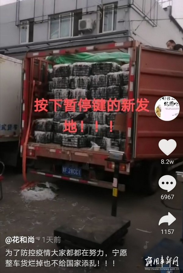 """新发地滞留卡友实况:封闭、隔离、检测""""人车货""""怎么办?"""