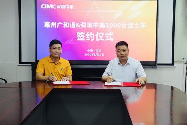 深圳中集助力'蓝天保卫战'交付1000台渣土车