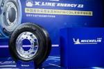 米其林卡车智能轮胎 赋能长途运输安全