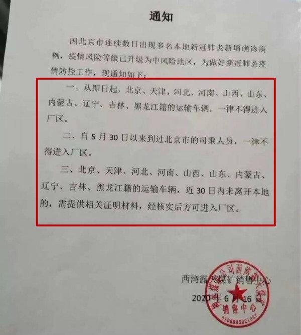 西湾露天煤矿发布通知:这10省区运输车辆不得进入厂区
