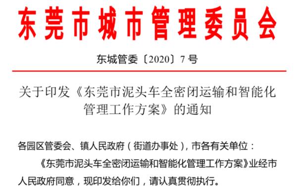 深圳、东莞严查泥头车:明年6月底清除所有不合格车型