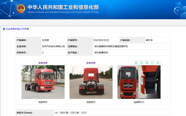 速点:不甘于中轻卡市场东风多利卡旗下首款牵引车曝光