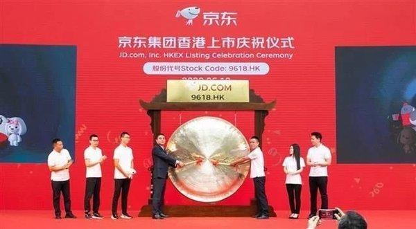 """二次赴港上市!京东市值达6920.25亿港元刘强东未现身""""敲钟"""""""