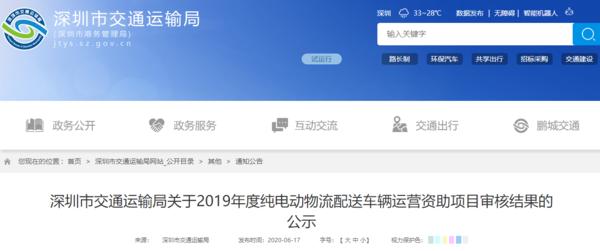39家企业将获补7725万元!深圳纯电动物流车运营补贴公示