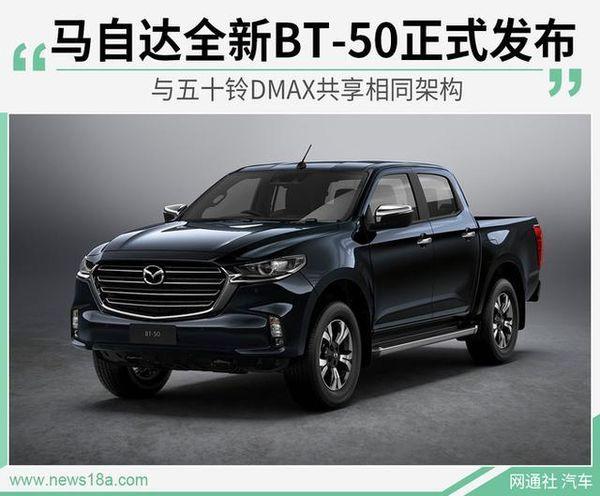 马自达发布新BT-50车型外观酷似五十铃