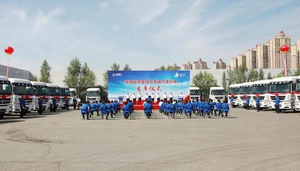一重新能源北奔国六牵引车交车仪式举行