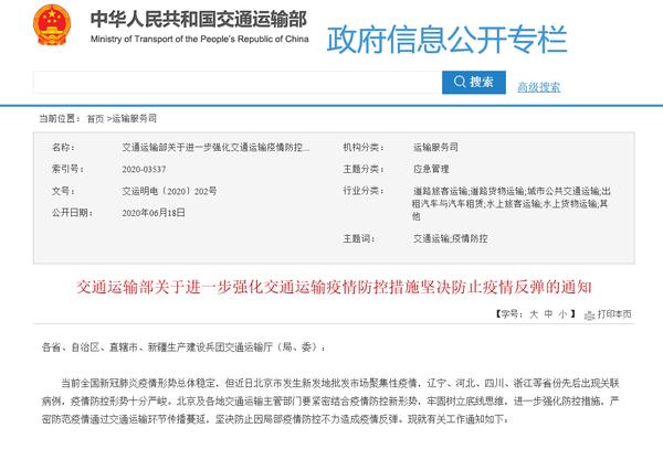 北京防疫升级道路货运进行封闭式管理原则上不隔离司机