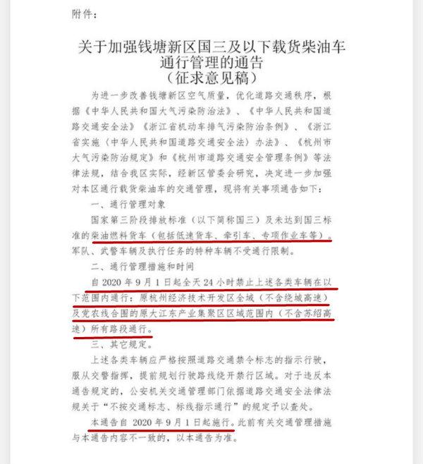 杭州:9月1日起这一新区国三车全天禁行