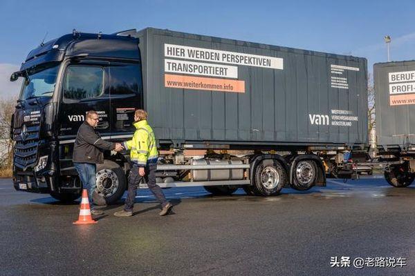 为解决卡车驾驶员短缺德国驾校竟然这么吸引学员直接用奔驰练车