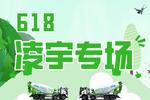 618的凌宇专场:谁会脱颖而出C位出道?