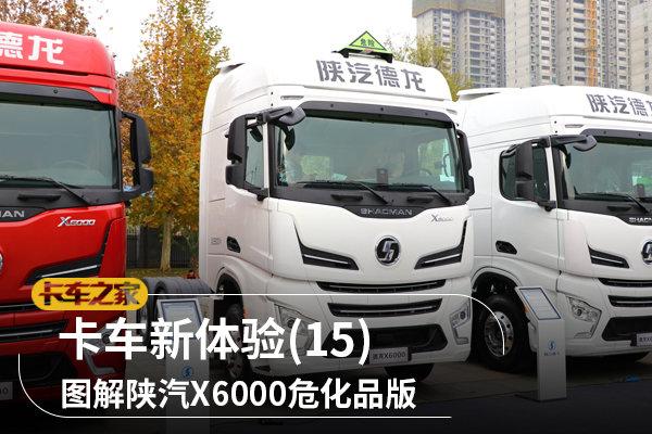 卡�新�w�(15)�D解�汽X6000�;�品版