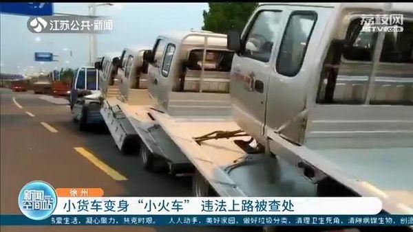 记14分罚250!小货车尾部拖挂5辆机动三轮车上路被查正着
