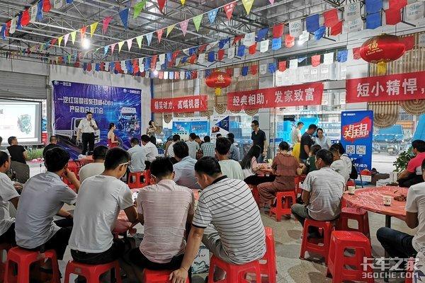 一汽红塔暨解放动力4DB1产品推广会