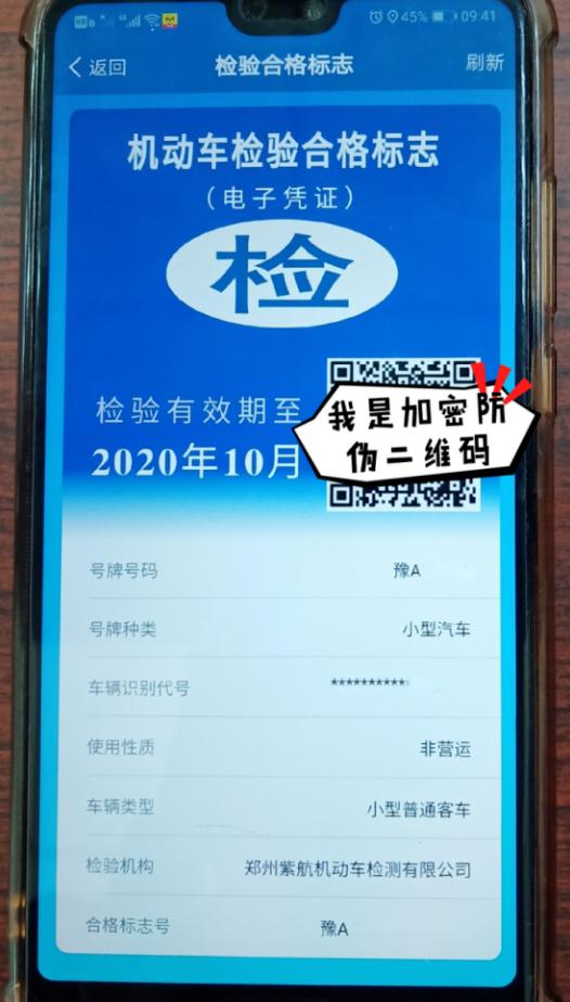 郑州机动车电子年检标上线!干货都在这
