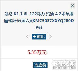 城镇创业利器凯马K1载货车性价比真高
