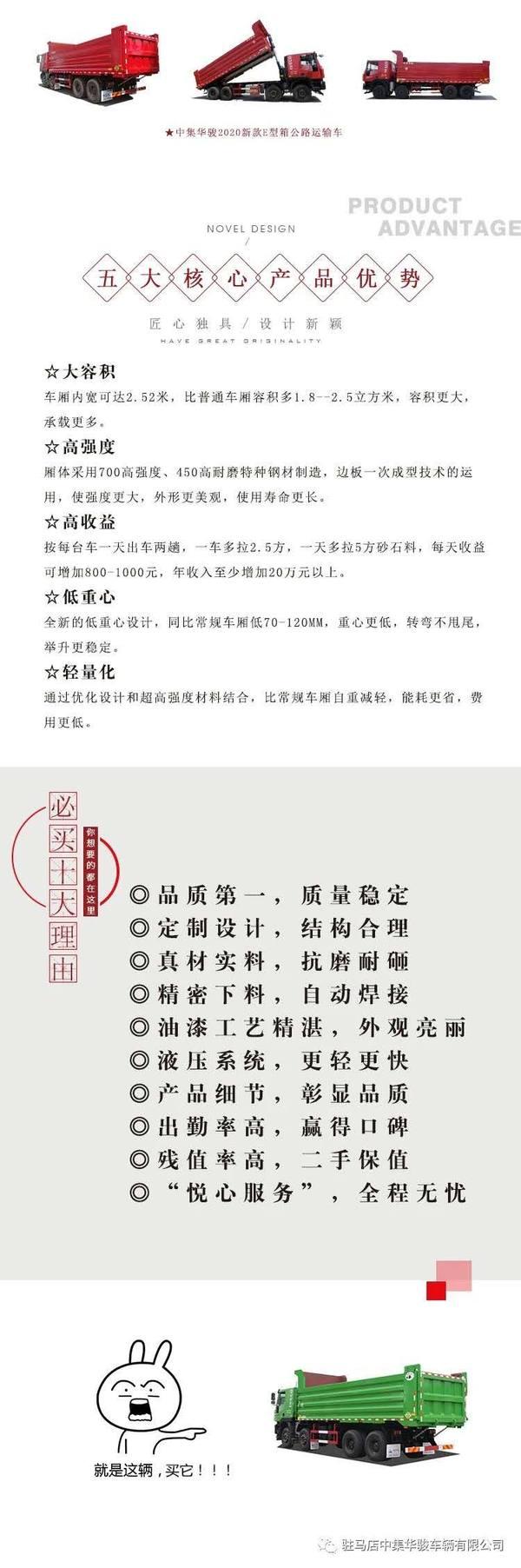 中集华骏购车指南�第二代E型箱大容积公路运输车
