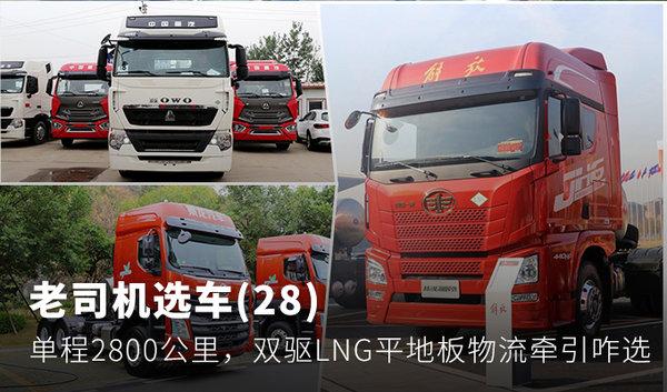 老司机选车(28):单程2800公里,双驱LNG平地板物流牵引咋选