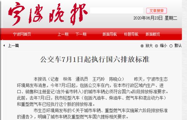 宁波:7月1日起部分车辆不达标不能上路