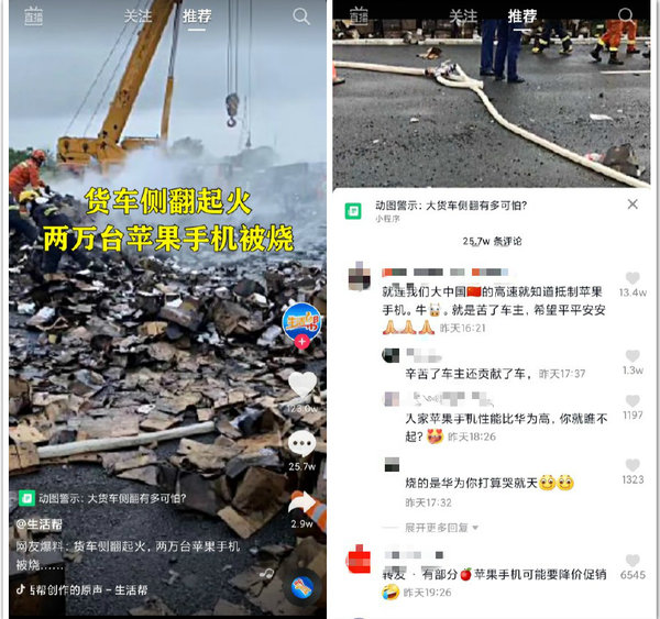 惊!货车侧翻货物全被烧毁为何有123万人点赞?
