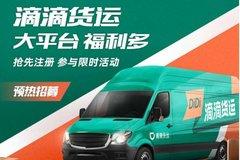 滴滴货运首日成绩:杭州成都订单破1万