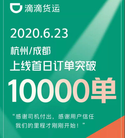 滴滴货运首日成绩公布:杭州、成都订单破1万