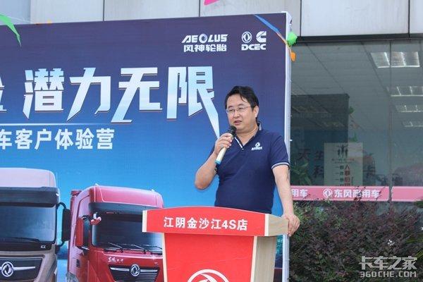 极致体验潜力无限江阴金沙江东风商用车客户体验营