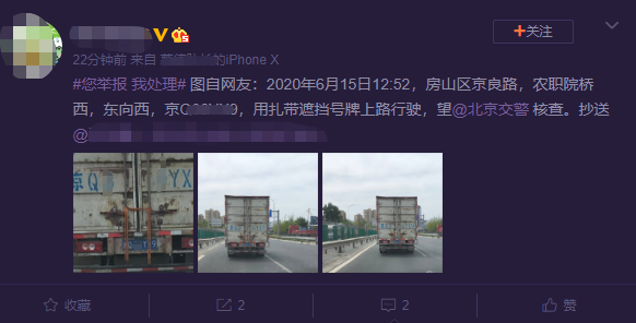 网友举报货车遮挡号牌 交警:12分安排