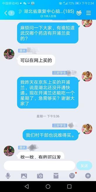 """货车司机的双面人生:独""""闯""""湖北为疫情偏僻村落送救命药"""