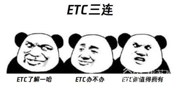 一个骗局变着花样耍!ETC骗局全部套路