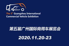 周知!第五届广州国际商用车展11月举办