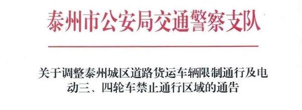 泰州:7月7日起对货车实行限禁行措施