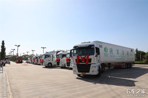 陕果集团&重汽汕德卡10台冷链运输车交车活动圆满举行