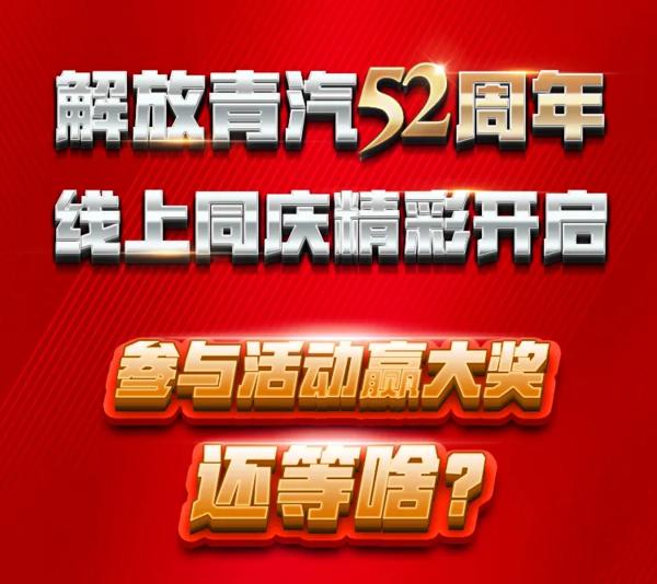 【解放青汽52周年感恩同行】讲故事晒合影赢厂庆好礼