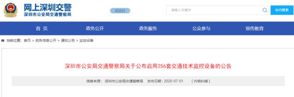 深圳启用256套监控抓拍违停、不系安全带等违法!监控位置已公布