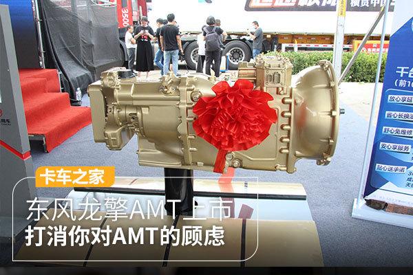 对AMT存在顾虑不敢买?东风龙擎AMT告诉你什么是可靠的产品