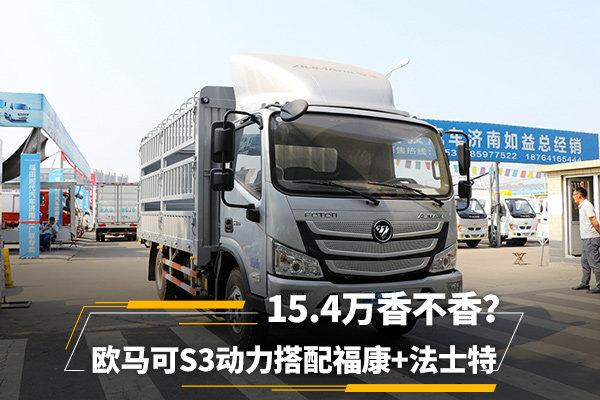 动力搭配福康+法士特15.4万福田欧马可S3香不香!