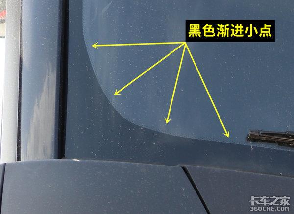卡车小百科(48):防炸玻璃还美观,原来玻璃四周的小点还有这等功能