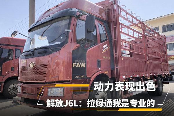 1200经济转速就能跑72.6km/h,解放J6L:拉绿通我是专业的
