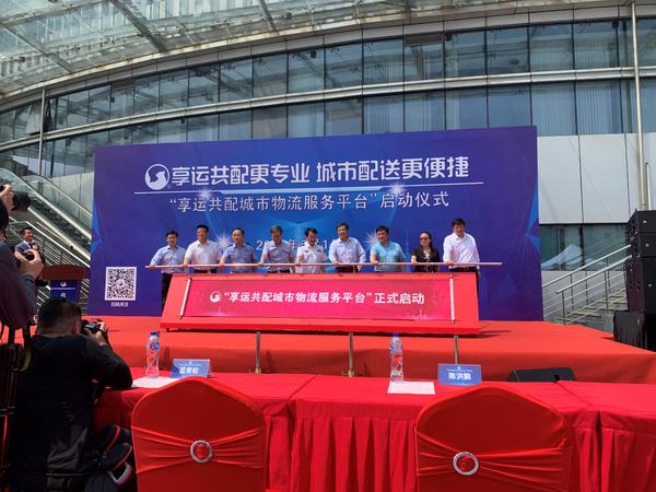 同心共振 赋能上海城市物流服务新基建