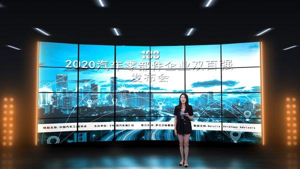 """2020汽车零部件""""双百强""""榜单出炉都有哪家企业上榜?(内附榜单)"""