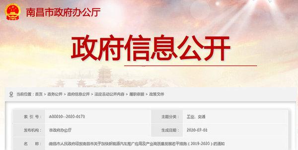 南昌:新能源汽��a�I最高����1600�f元