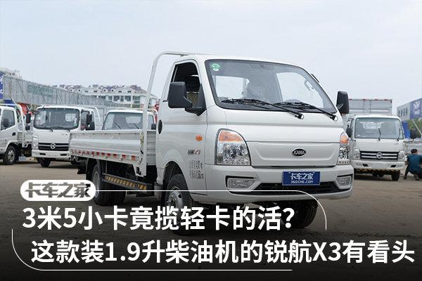 3米5小卡竟然能揽轻卡的活?这款装1.9升柴油机的锐航X3有看头