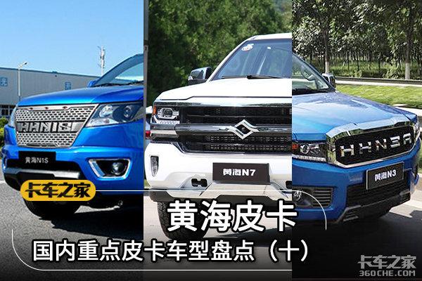 国内重点皮卡车型盘点(十)不止生产大客车黄海皮卡也有很多车型