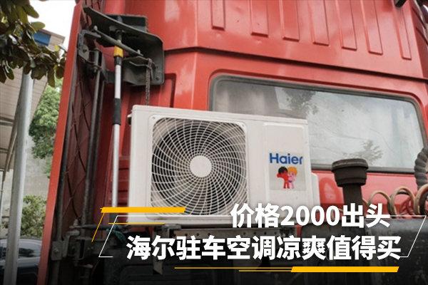 """海尔品质价格2000出头功率约同1P家用挂机这款驻车空调""""很巴适"""""""