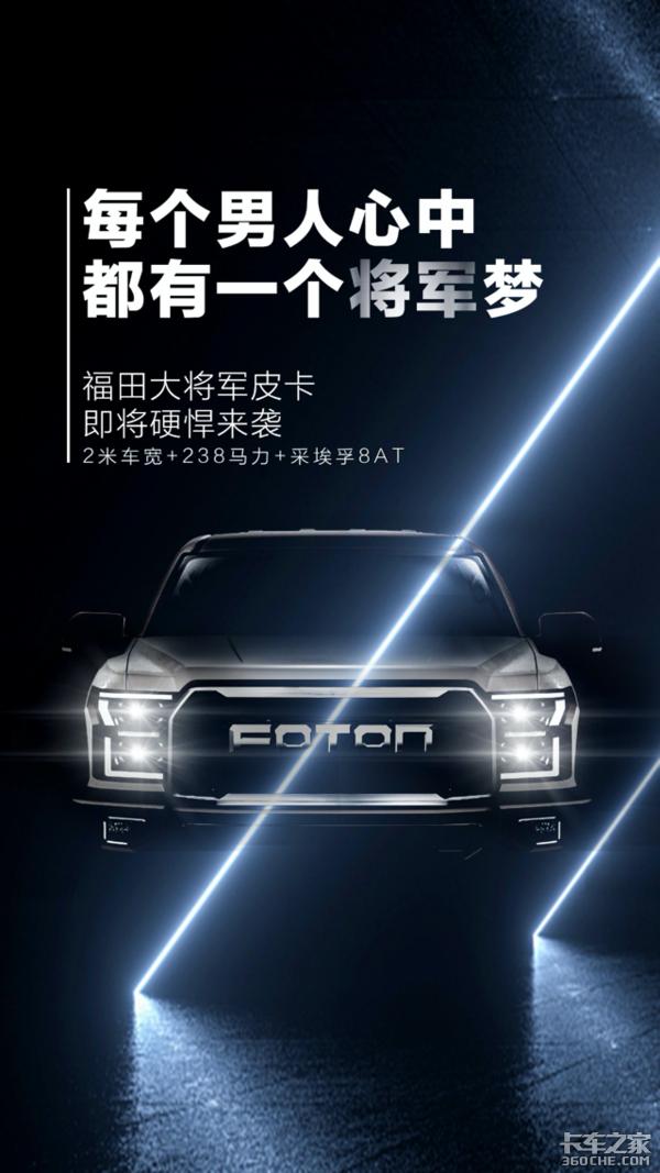 车市速看:ZF8AT变速箱上身福田大将军强势登场