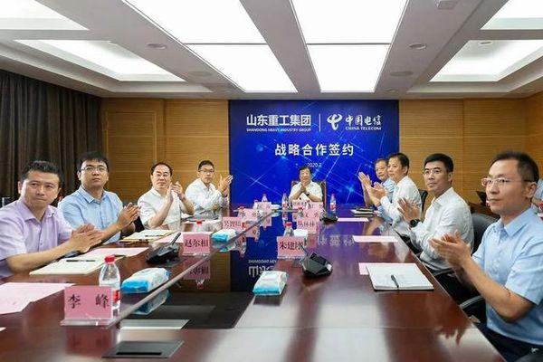 推动数字化转型!山东重工与中国电信全面深化合作