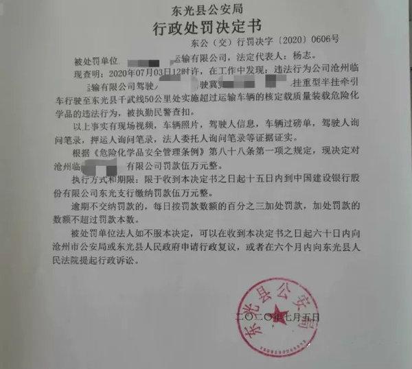 最高被罚5万!东光严查危险品车辆违法