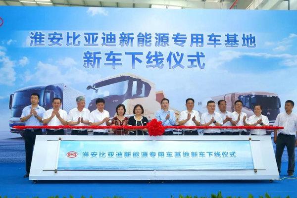 年产5千辆淮安比亚迪新能源专用车下线