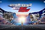 逐梦勒芒 为梦想而战 2020中国轻卡实况大师赛即将燃情开赛!