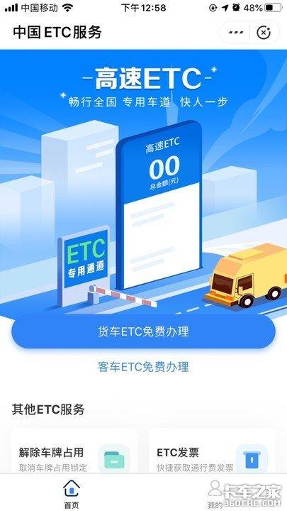 交通部官方认证支付宝也能办理货车ETC货车ETC办事处小程序上线